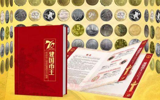 【等面值兑换】《建国币王》纪念中华人民共和国成立70周年珍藏册 面值1300元  等面值兑换   限量发行999套 【Z】