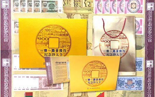 【清仓】《一带一路亚投行纪念钞大全》钱币珍藏册  全网最低底价出售!【Z】