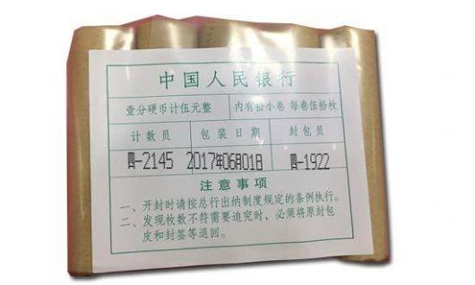 2017年壹分硬币500枚合售(整包)(YM)
