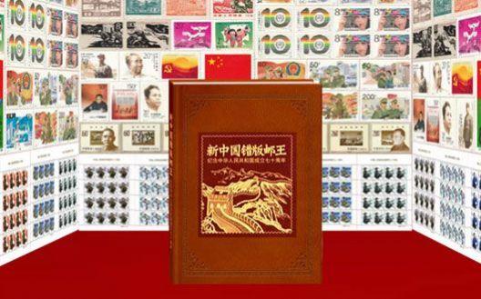 【中邮首发】《新中国错版邮王》珍藏册  1949-2019发行真品原票  共146枚 一次集齐 终身收藏【Z】