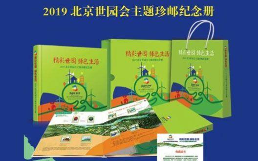《精彩世园 绿色生活》2019北京世园会主题珍邮纪念册【Z】