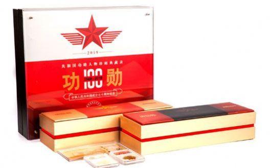【新品】《百位功勋人物珍邮》纪念建国70周年纪念册 【Z】