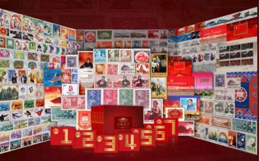 【推荐】《1949-2019国史大典》纪念祖国成立70周年邮票珍藏册 70年建国 70件大事 【Z】