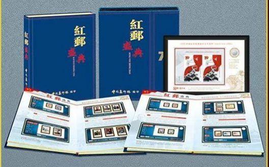 【重磅新品】 《红邮盛典》中国集邮报编审,七十华诞巨制,集百年文物红邮于一册,83件珍品铸就经典,再赠双连体小型张和珍贵纪念币。【Z】
