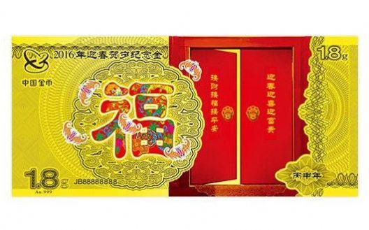 中��金�趴�公司 2016年猴年迎春�R�q�o念金�n(1.8克),�F�特惠�r658元!(W)