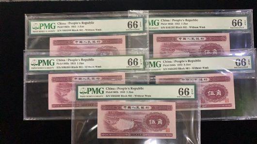 第二套人民币水电站五角(稀少深版) 大连号拆卖  全程无 47  评级币  PMG 66EPQ (限售5张,一张起售,价格为一张单价)  -H-