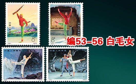 """""""编53-56 革命现代舞剧《白毛女》""""。一套共4枚,原胶全品,售完为止!"""