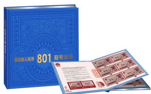 四版币801冠号大全  80版壹元冠号一次集齐  共150枚 十分难得 值得收藏【Z】