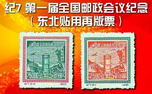 """""""纪7 第一届全国邮政会议纪念(东北贴用再版票)(W)"""