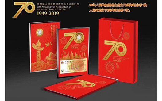 中华人民共和国成立70周年一币一钞,团购特惠价168元!(W)