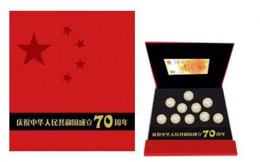 【爆款】庆祝中华人民共和国70周年纪念礼盒 带10枚纪念币 一枚纪念钞 极具收藏价值,爆款产品 预购从速!【Z】