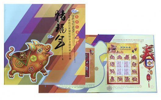 【清仓】《猪福年》己亥猪年贺岁主题邮票珍藏册 数量有限预购从速【Z】
