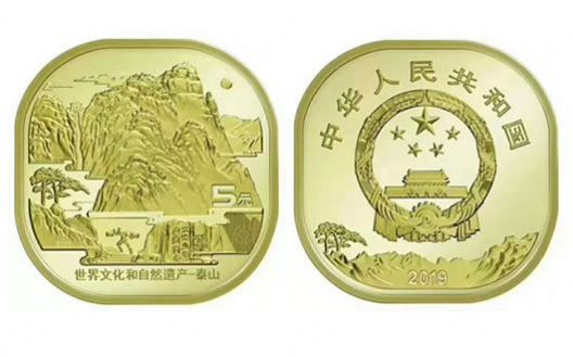 【新品】 世界文化和自然遗产―泰山普通纪念币 十枚合售 送精美礼盒【Z】