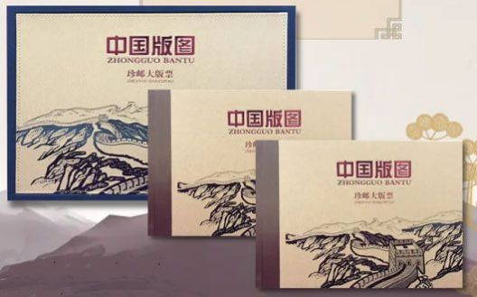 【重磅】《中国版图珍邮》大版票珍藏册 震撼上市 中邮首发 预购从速!【Z】
