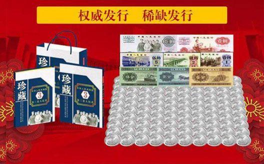【新品】第三套人民币超级小全套钱币珍藏册 隆重上市 值得永久珍藏【Z】