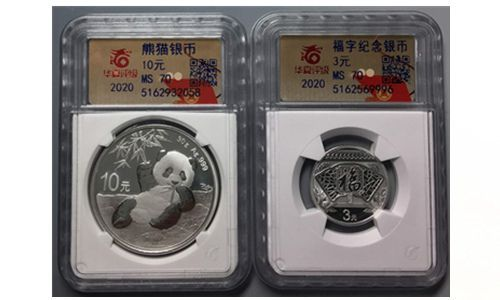 """2020年熊猫银币/福六银币一对(华夏评级MS70)""""鼠年行大运""""红色Logo 特殊标签 销量版发售(S)"""