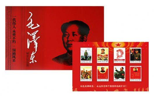 毛泽东配资开户诗词、标准像、头像配资开户46枚在线配资网册全套【窜】
