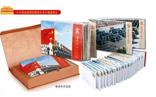 盛世国典60周年大阅兵连体邮资明信片 共60枚 精美硬壳包装【Z】