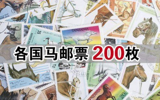 外国盖销配资开户 世界各国马专题配资开户200种 不重复【Z】