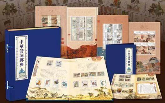 【新品】中华诗词邮典 邮票珍藏册 含诗经、唐诗、宋词、歌赋、元曲、散文、清明小说等100枚经典珍邮【Z】