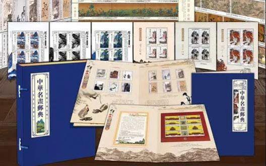 【新品】《中华名画邮典》精品珍邮收藏册 100枚名画珍邮 一次集齐【Z】