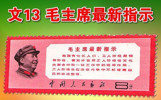 """【热门商品】""""文13 毛主席最新指示""""。一枚一套,整版撕开,原胶全品,保品相,限量10套,售完为止!【Z】"""