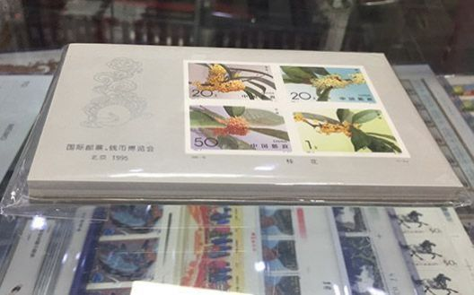 1995-19M 桂花无齿小型张,特惠价175元,欢迎选购!(lz)
