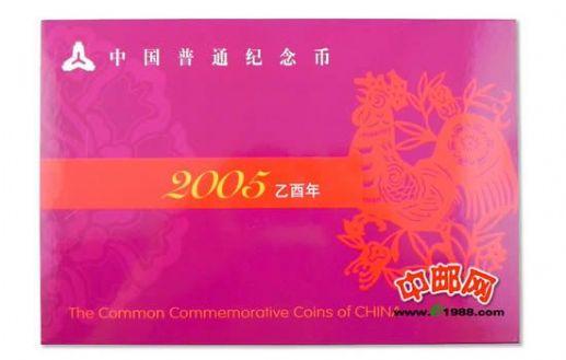 2005年中国普通纪念币年册 (康银阁装帧),限量5个,售完为止!(lx)