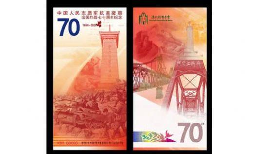【新品】抗美援朝70周年纪念券出国作战70周年纪念钞 ,特价出售,欢迎选购!(lx)