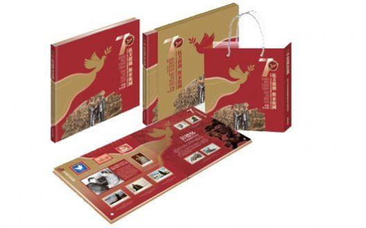 【新品】《抗美援朝 保家卫国》中国人民志愿军抗美援朝出国作战70周年珍邮纪念册【Z】