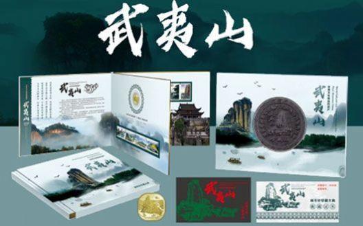 世界文化和自然遗产《武夷山》邮币珍藏大典 新品到货 数量有限 预购从速!【Z】