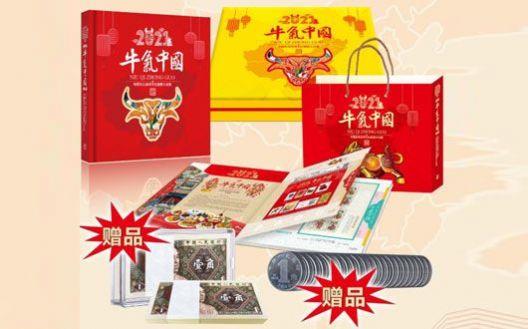 贺岁新品 火爆上市《牛气中国》生肖吉祥文化邮票大合集 【Z】