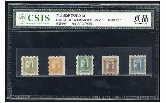 """【新品】""""J.DB-62 第五版毛泽东像邮票(5枚全)""""1949年发行,欢迎选购!(L)"""