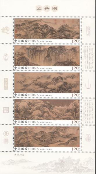 2019-16 五岳图
