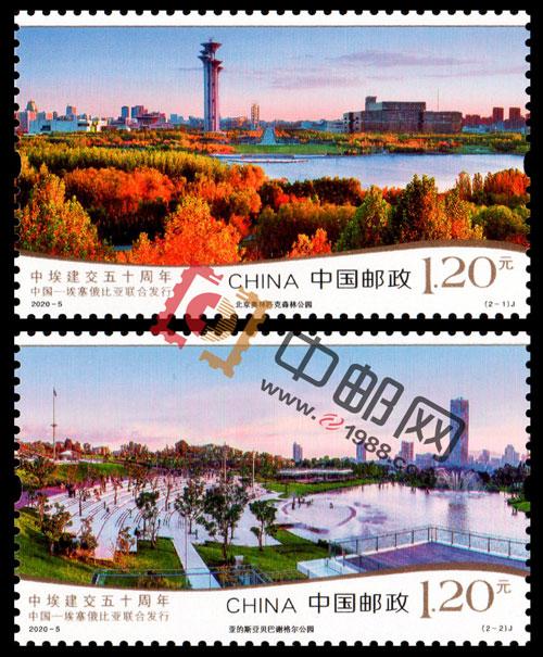 中埃建交50周年