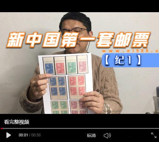 �v解:新中��第一套�]票【�o1】