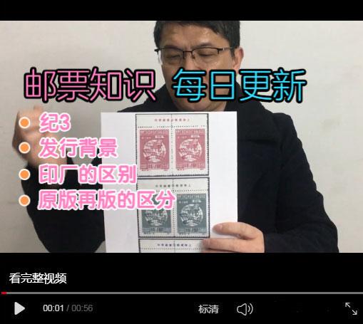 邮票知识【纪3】背景、印厂、原版再版