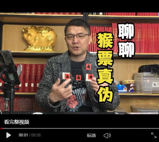 李国庆聊T46猴票的真伪