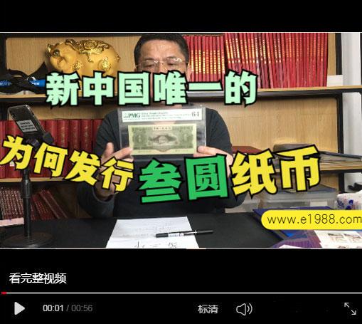 新中国唯一的叁元纸币及发行原因