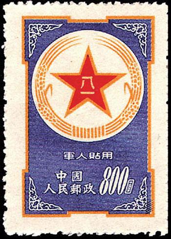 """""""此后中国人民解放军军委通信部经与中华人民共和国邮电部商定发行一"""
