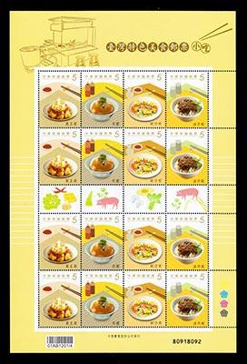 台北邮票特色小吃-美食中邮网收藏资讯频道[集美食小附近台湾蛋巨图片