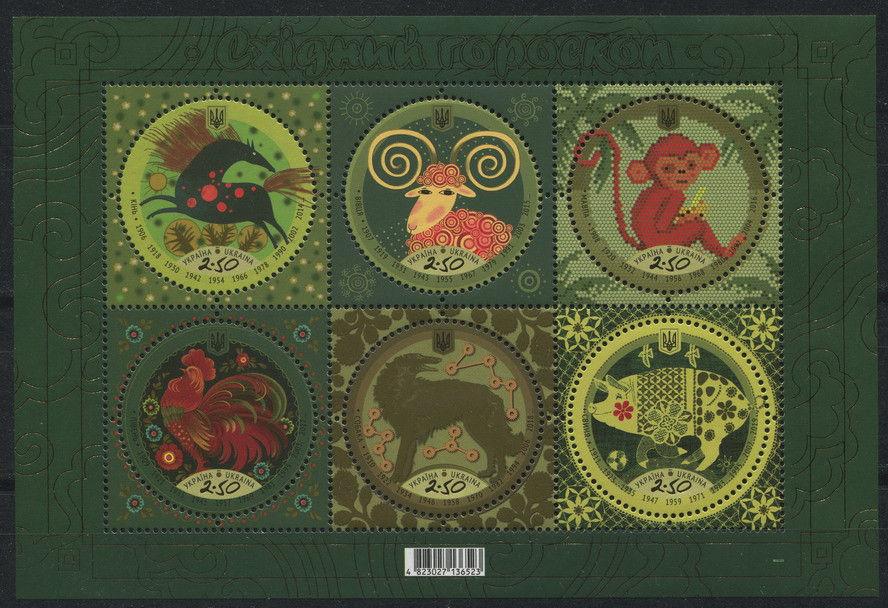乌克兰发行十二生肖邮票