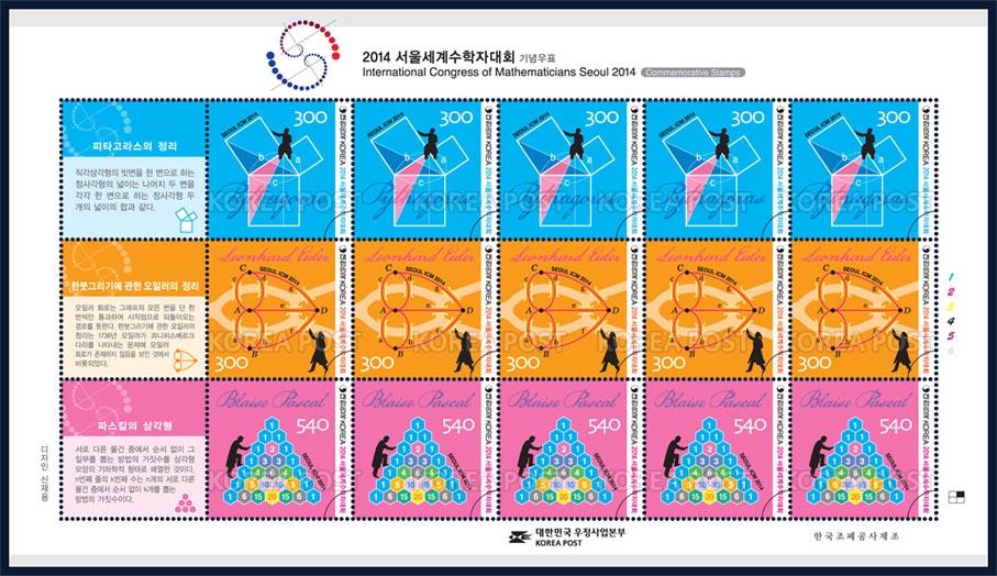 韩国发行2014国际数学家大会邮票