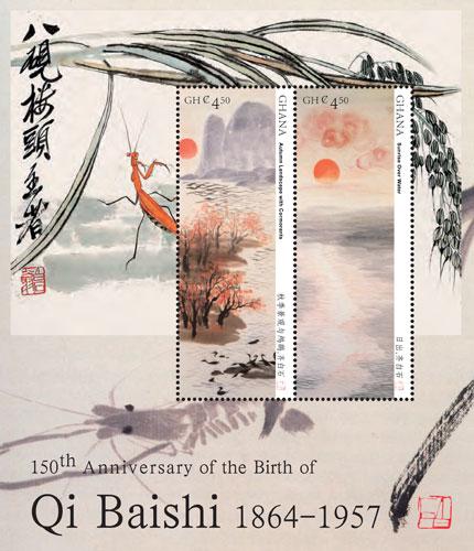 加纳发行齐白石邮票