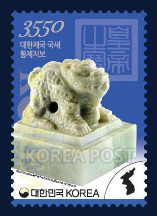韩国邮政将发行大韩帝国国玺邮票
