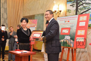 罗马尼亚发行与中国建交65周年邮资封