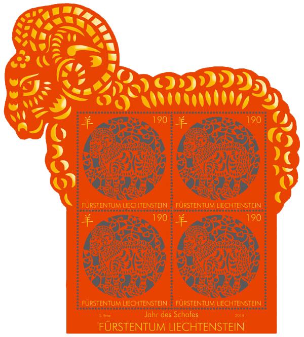 列支敦士登将发行羊年生肖邮票