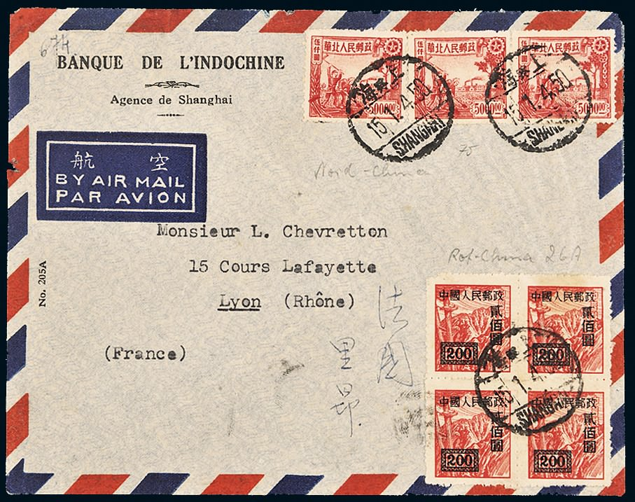 上海嘉涵邮中�_1950年上海寄法国航空封 中邮网收藏资讯频道[集邮