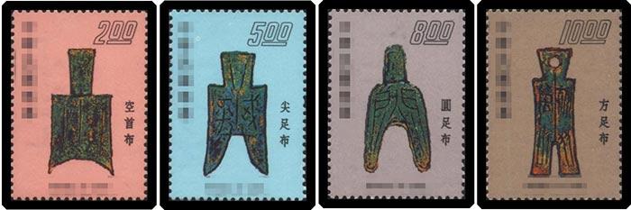 123古代錢幣郵票