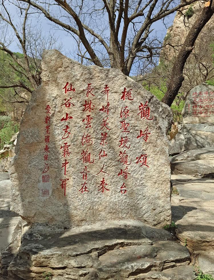 北京市桃源仙谷风景名胜区是国家aaaa级景区,是生态旅游